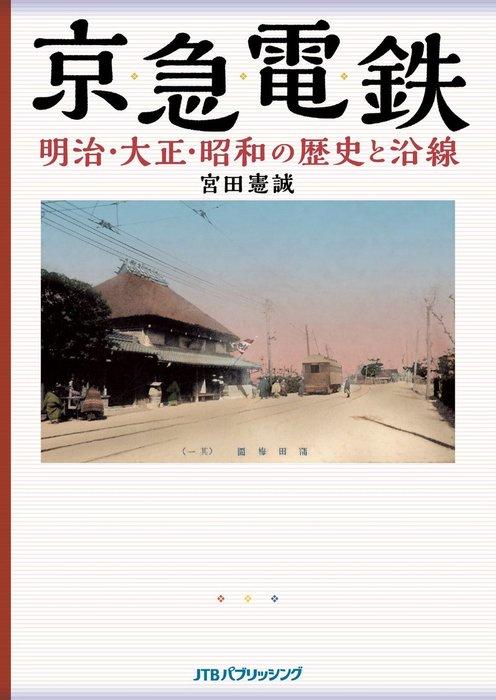 京急電鉄 明治・大正・昭和の歴史と沿線-電子書籍-拡大画像