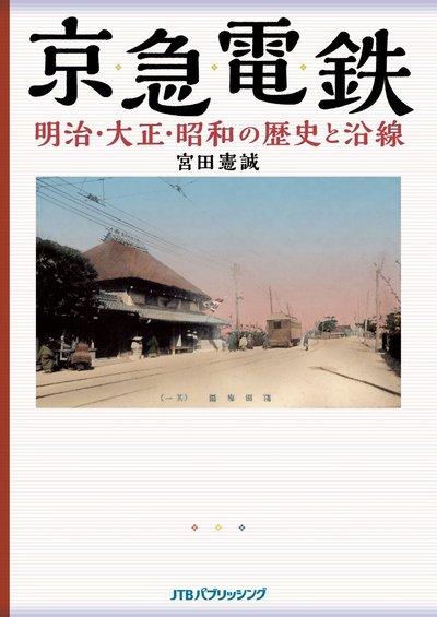 京急電鉄 明治・大正・昭和の歴史と沿線-電子書籍