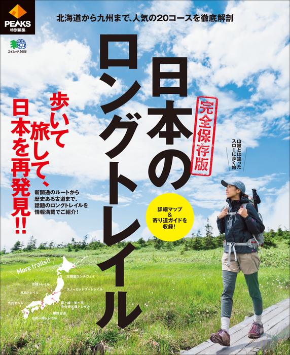 PEAKS 特別編集 日本のロングトレイル拡大写真