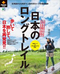 PEAKS 特別編集 日本のロングトレイル-電子書籍
