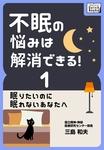 不眠の悩みは解消できる! (1) 眠りたいのに眠れないあなたへ-電子書籍