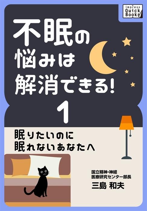不眠の悩みは解消できる! (1) 眠りたいのに眠れないあなたへ拡大写真