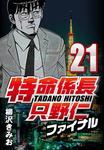 特命係長只野仁ファイナル 21-電子書籍