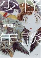 「怪談少年(まんがグリム童話)」シリーズ