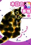 本日の猫事情 (4)-電子書籍