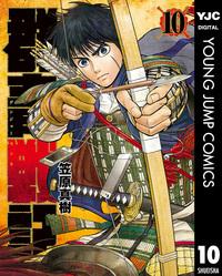 群青戦記 グンジョーセンキ 10-電子書籍