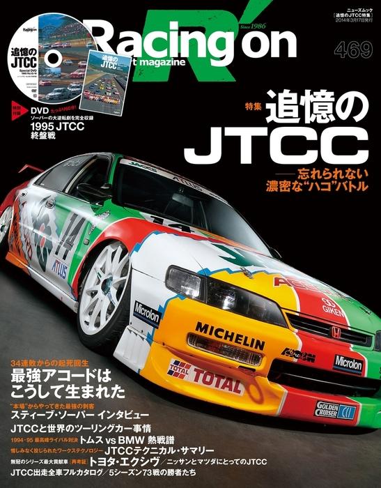 Racing on No.469拡大写真