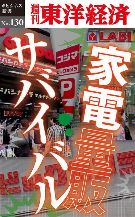 家電量販サバイバル―週刊東洋経済eビジネス新書No.130-電子書籍-拡大画像