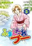 ふまんたれブー / 5-電子書籍