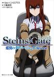 STEINS;GATE 蝶翼のダイバージェンス:Reverse-電子書籍