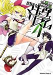 武装少女マキャヴェリズム(4)-電子書籍