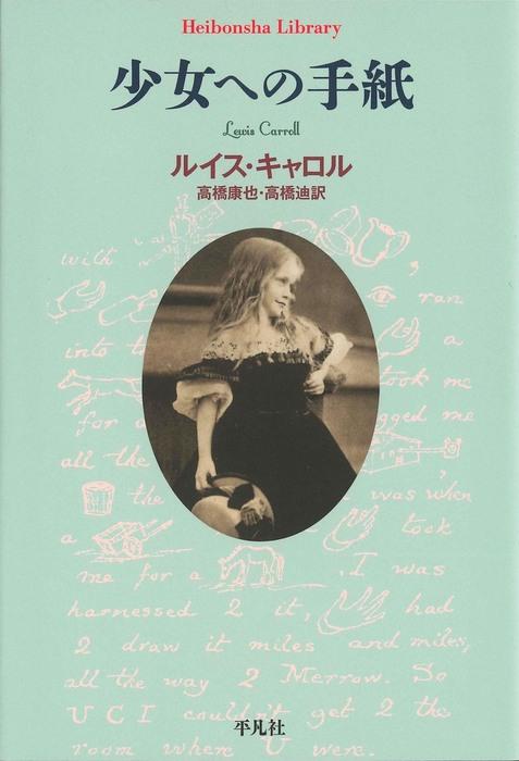 少女への手紙-電子書籍-拡大画像