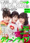 週刊 東京ウォーカー+ 2017年No.19 (5月10日発行)-電子書籍