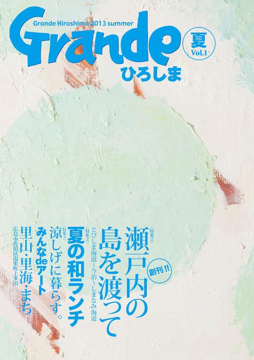 Grandeひろしま Vol.1 創刊号-電子書籍-拡大画像