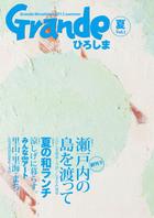 Grandeひろしま(TME出版)
