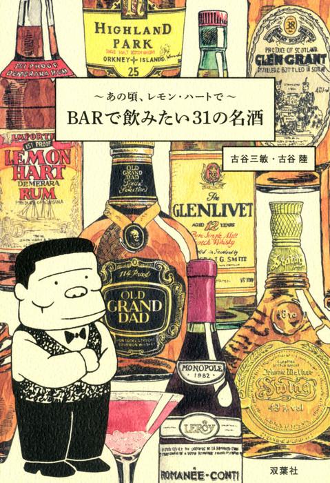 あの頃、レモン・ハートで BARで飲みたい31の名酒-電子書籍-拡大画像