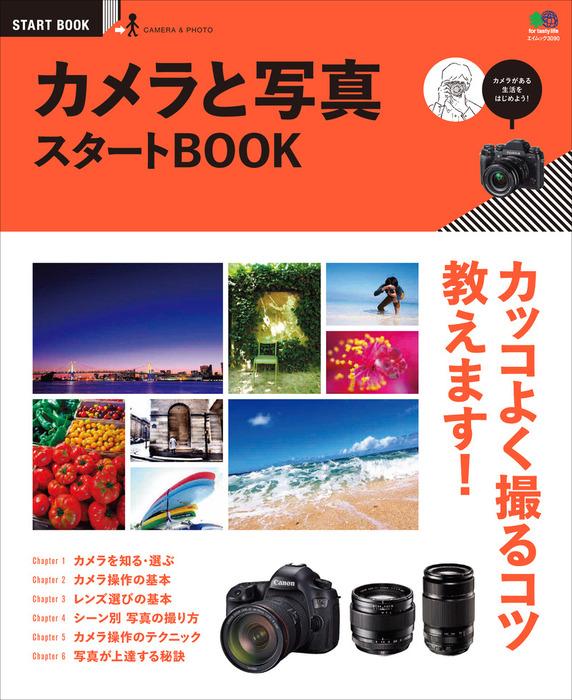 カメラと写真 スタートBOOK拡大写真