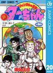 新ジャングルの王者ターちゃん 20-電子書籍