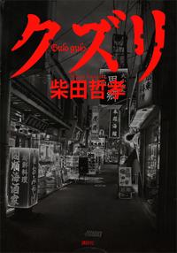 クズリ-電子書籍