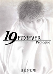 19 FOREVER Prologue-電子書籍