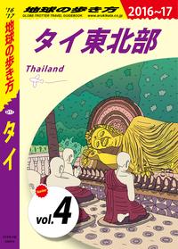 地球の歩き方 D17 タイ 2016-2017 【分冊】 4 タイ東北部-電子書籍