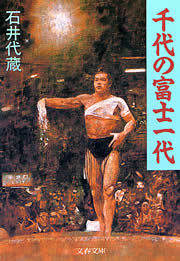千代の富士一代拡大写真