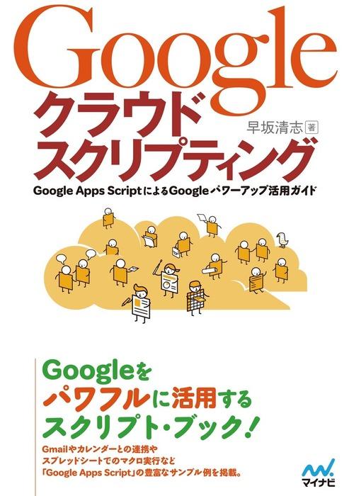 Google クラウドスクリプティング Google Apps ScriptによるGoogleパワーアップ活用ガイド拡大写真