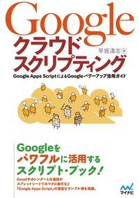 Google クラウドスクリプティング Google Apps ScriptによるGoogleパワーアップ活用ガイド-電子書籍
