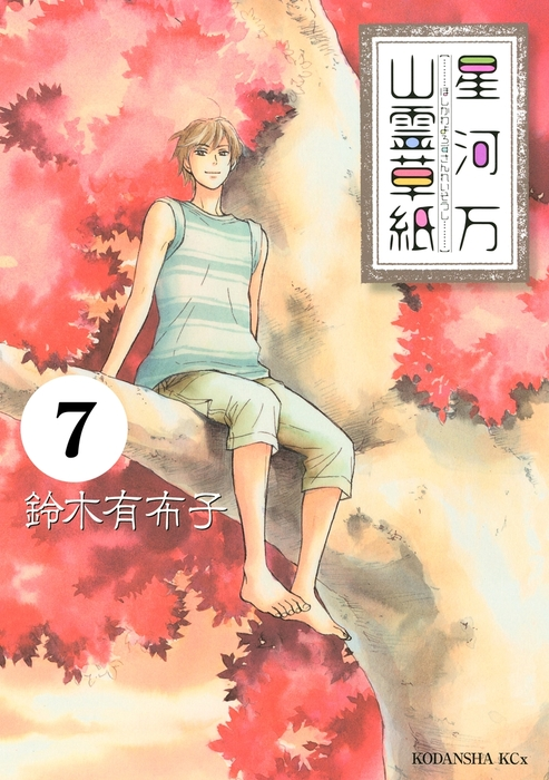 星河万山霊草紙(7)拡大写真