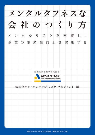 メンタルタフネスな会社のつくり方-電子書籍