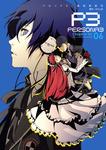 ペルソナ3 (6)-電子書籍