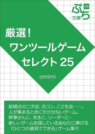 厳選!ワンツールゲームセレクト25-電子書籍