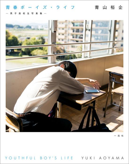 青春ボーイズ・ライフ -男子高校生写真集--電子書籍-拡大画像