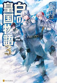 白の皇国物語3