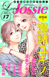 Love Jossie Vol.17-電子書籍