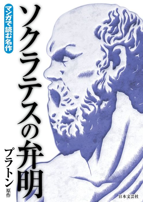 マンガで読む名作 ソクラテスの弁明拡大写真