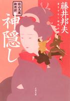 秋山久蔵御用控(文春文庫)