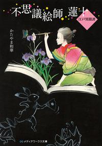 不思議絵師 蓮十 江戸異聞譚-電子書籍