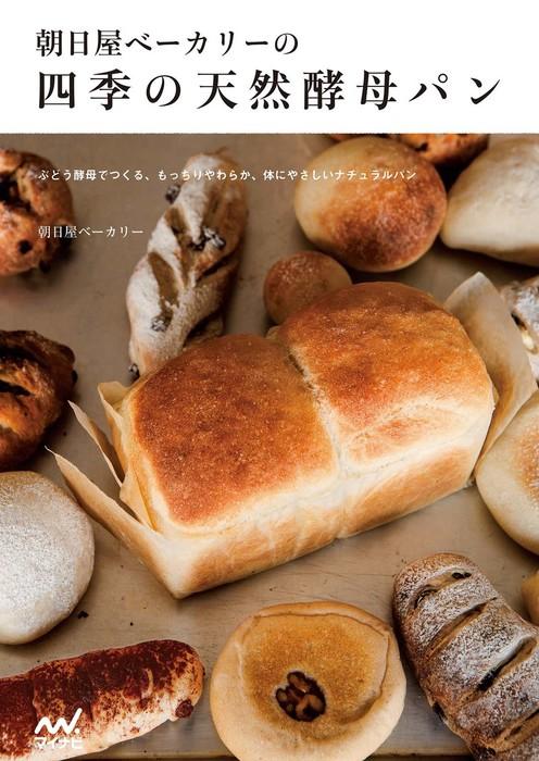 朝日屋ベーカリーの四季の天然酵母パン拡大写真