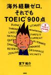 海外経験ゼロ。それでもTOEIC900点-電子書籍