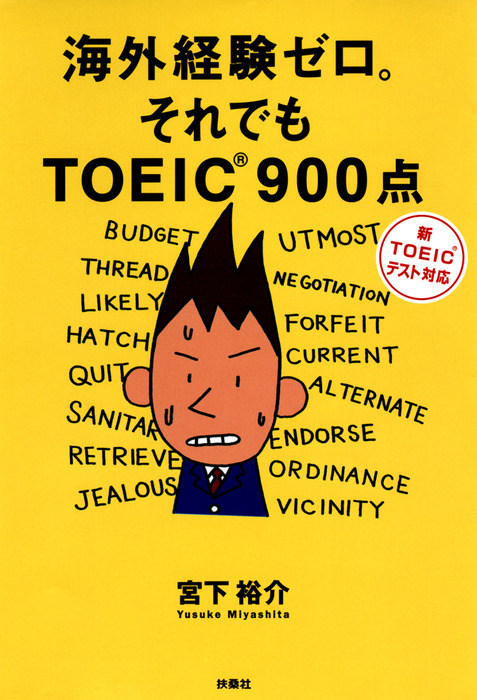 海外経験ゼロ。それでもTOEIC900点拡大写真