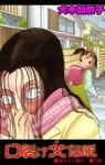 口裂け女伝説 1-電子書籍