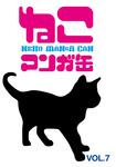ねこマンガ缶vol.7-電子書籍