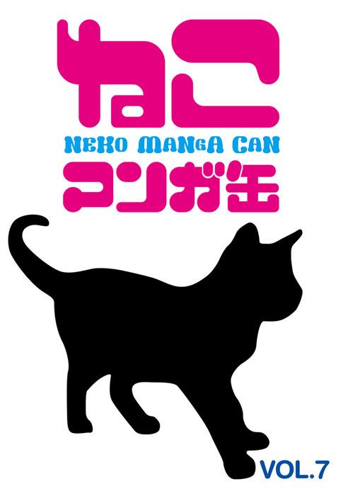 ねこマンガ缶vol.7拡大写真
