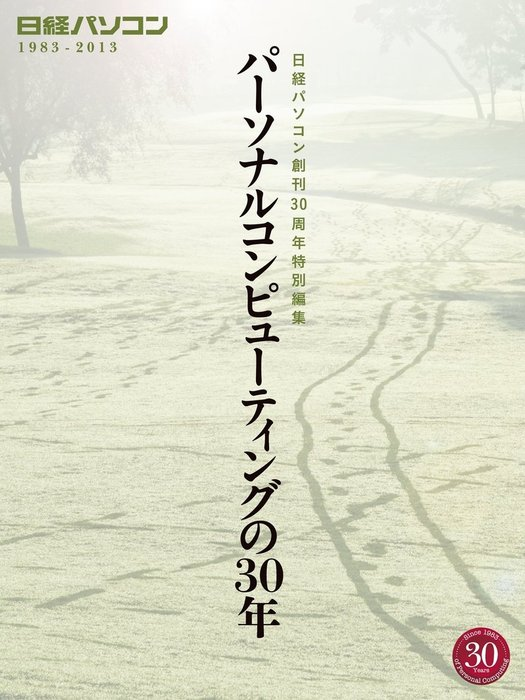日経パソコン創刊30周年特別編集パーソナルコンピューティングの30年拡大写真