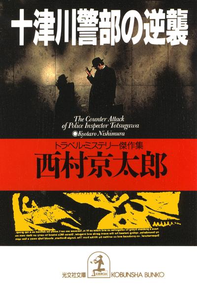 十津川警部の逆襲-電子書籍