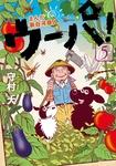 まんが 新白河原人 ウーパ!(5)-電子書籍