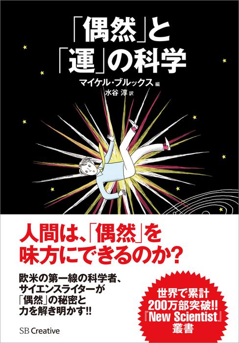 「偶然」と「運」の科学-電子書籍-拡大画像