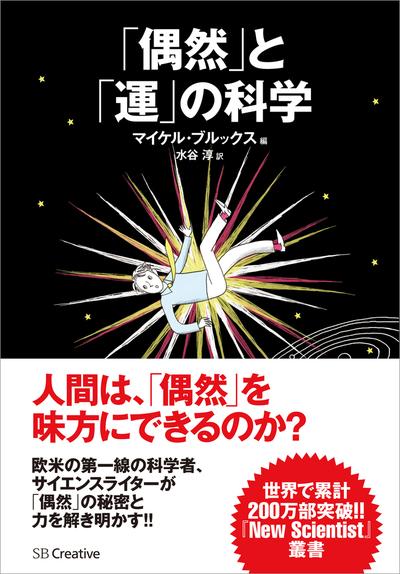「偶然」と「運」の科学-電子書籍