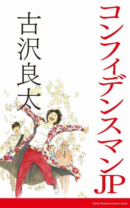 マン jp 小説 コンフィデンス